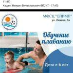 Набор в группы по обучению плаванию