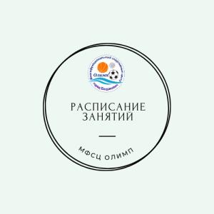 расписание лого